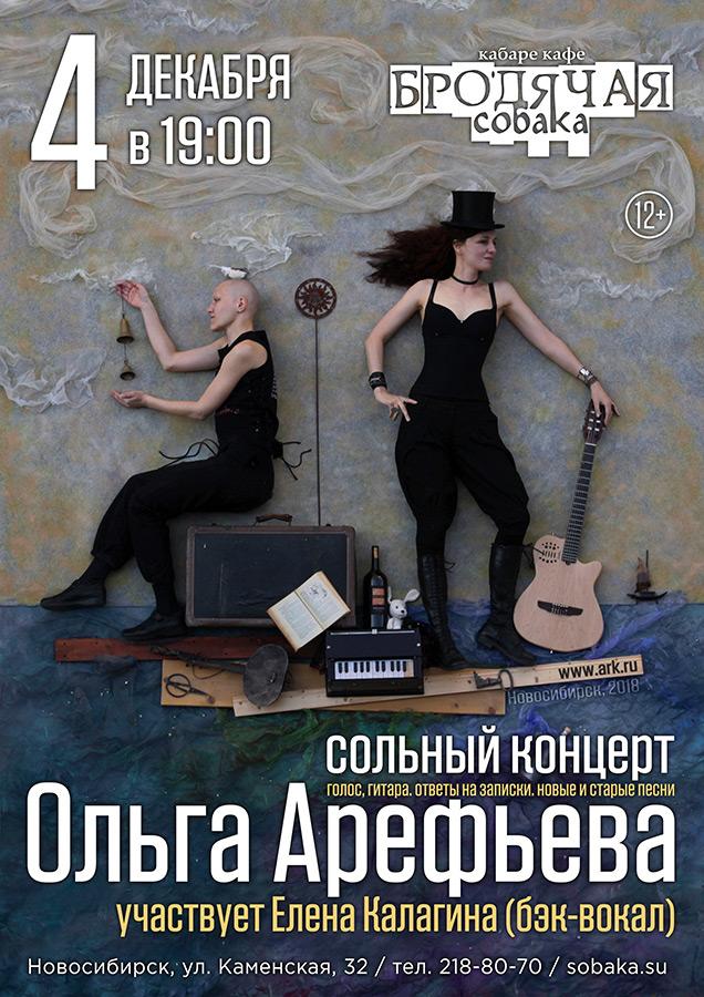 Ольга Арефьева. Афиша сольного концерта в Новосибирске 4 декабря 2018