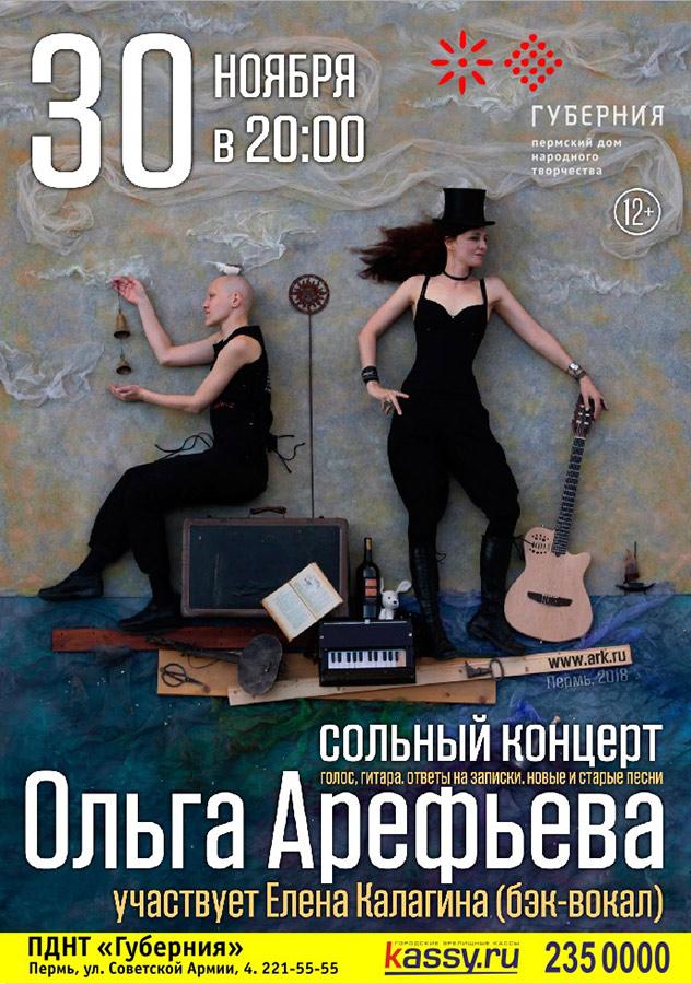 Ольга Арефьева. Афиша сольного концерта в Перми 30 ноября 2018