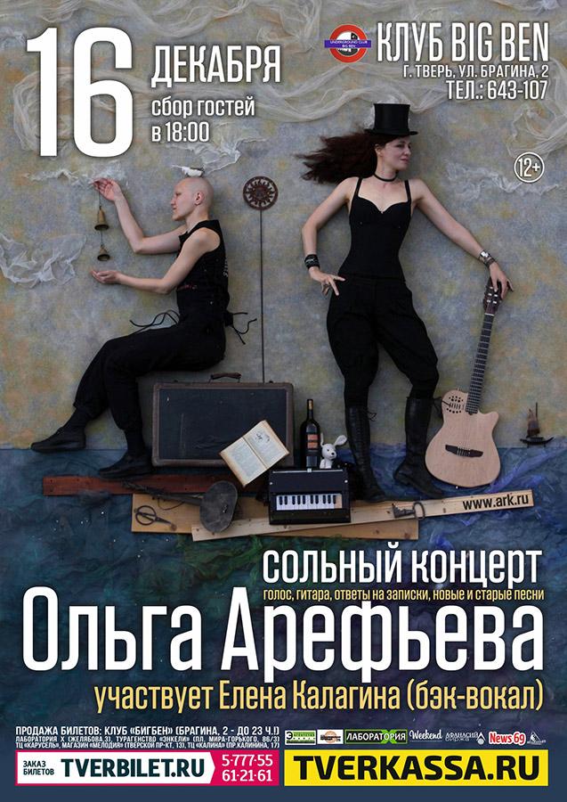Ольга Арефьева. Афиша сольного концерта в Твери 16 декабря 2018