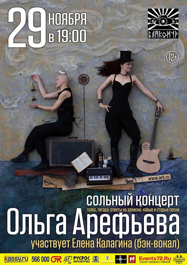Ольга Арефьева. Афиша сольного концерта в Тюмени 29 ноября 2018