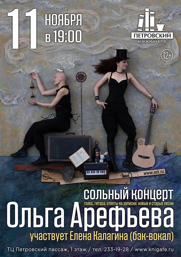 Ольга Арефьева. Афиша сольного концерта в Воронеже 11 ноября 2018