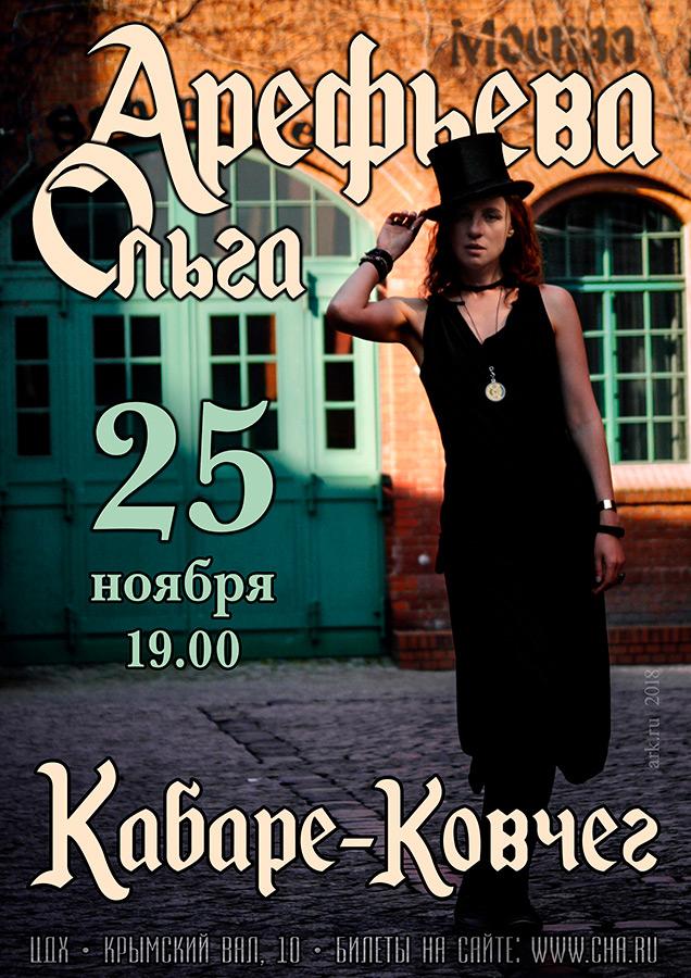 Ольга Арефьева и Кабаре-Ковчег. Афиша концерта в ЦДХ 25 ноября 2018