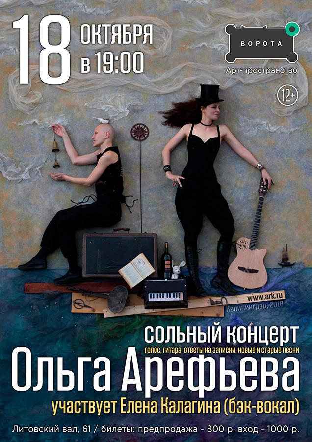 Ольга Арефьева. Афиша сольного концерта в Калининграде 18 октября 2018