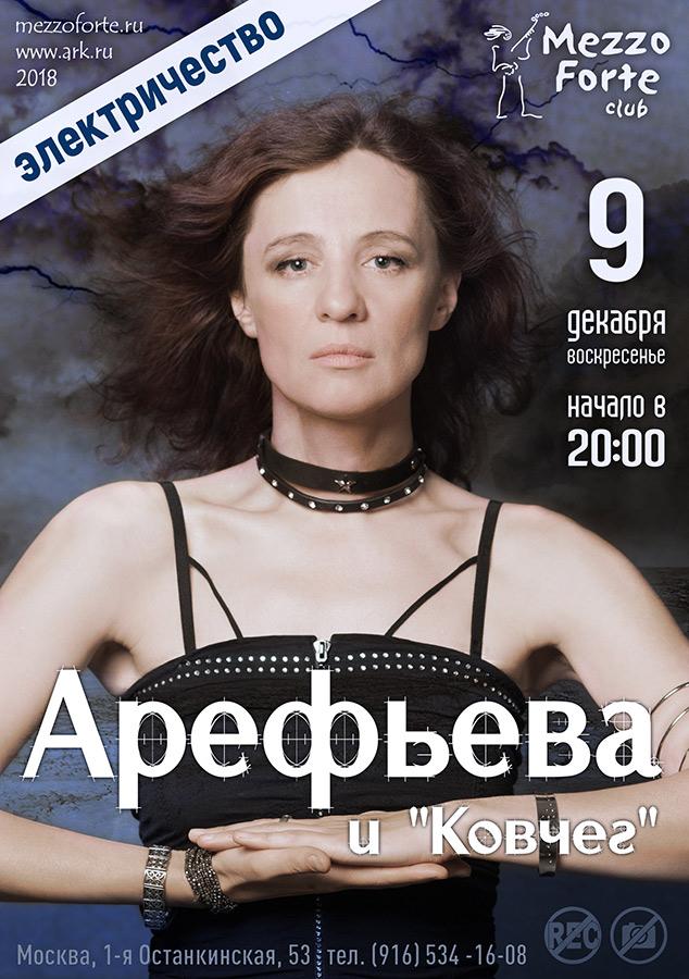 Ольга Арефьева и Ковчег - большой зимний электрический концерт в клубе Меццо-Форте (Москва) 9 декабря 2018