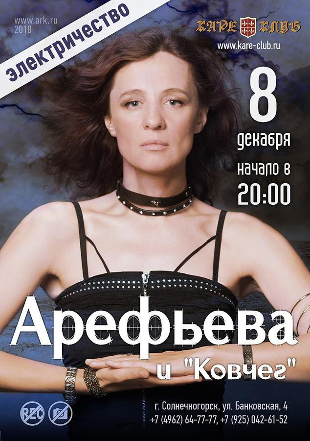 Ольга Арефьева и Ковчег. Афиша концерта в Солнечногорске 8 декабря 2018