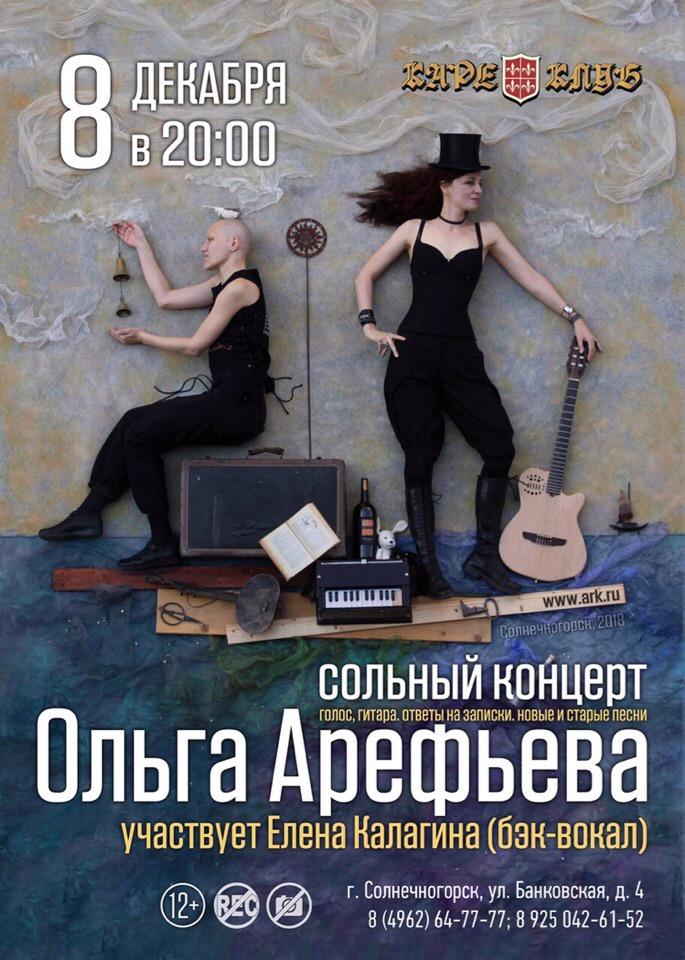 Ольга Арефьева. Афиша сольного концерта в Солнечногорске 8 декабря 2018