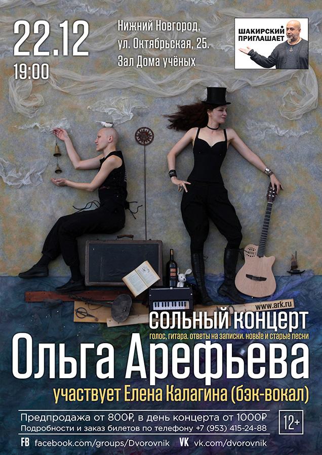Ольга Арефьева. Афиша сольного концерта в Нижнем Новгороде 22 декабря 2018
