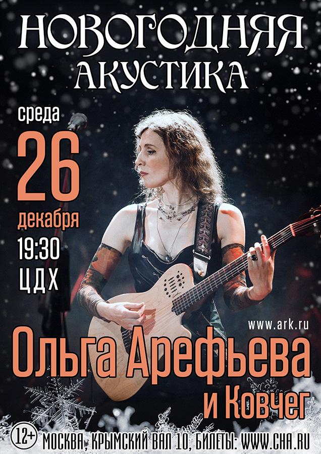 Ольга Арефьева и Ковчег - традиционный большой новогодний акустический концерт в ЦДХ (Москва) 26 декабря 2018