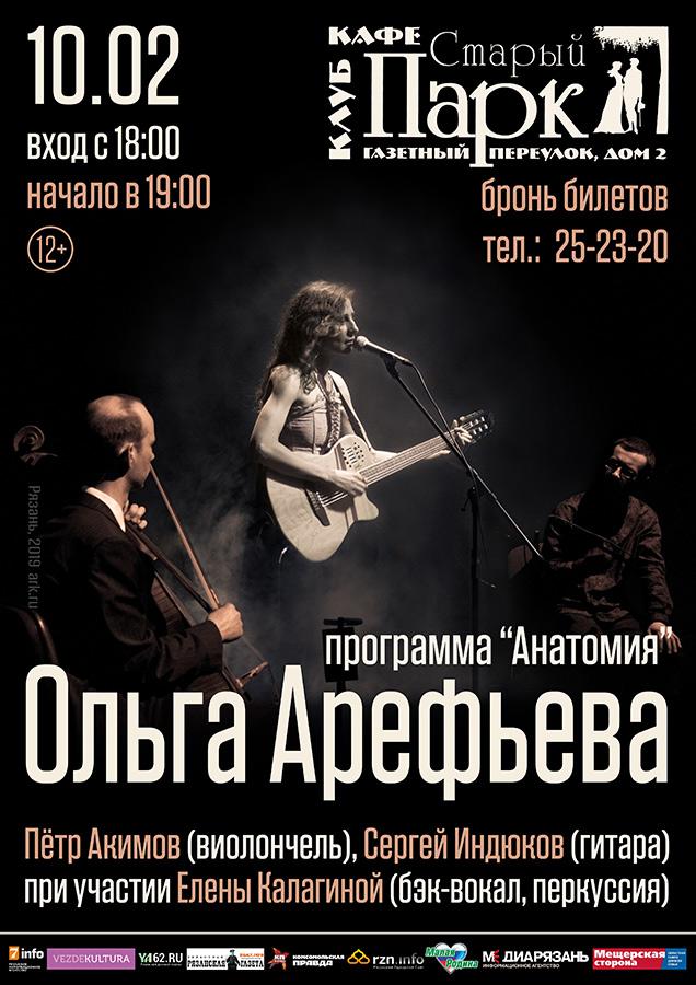 Ольга Арефьева. Афиша концерта в Рязани 10 февраля 2019