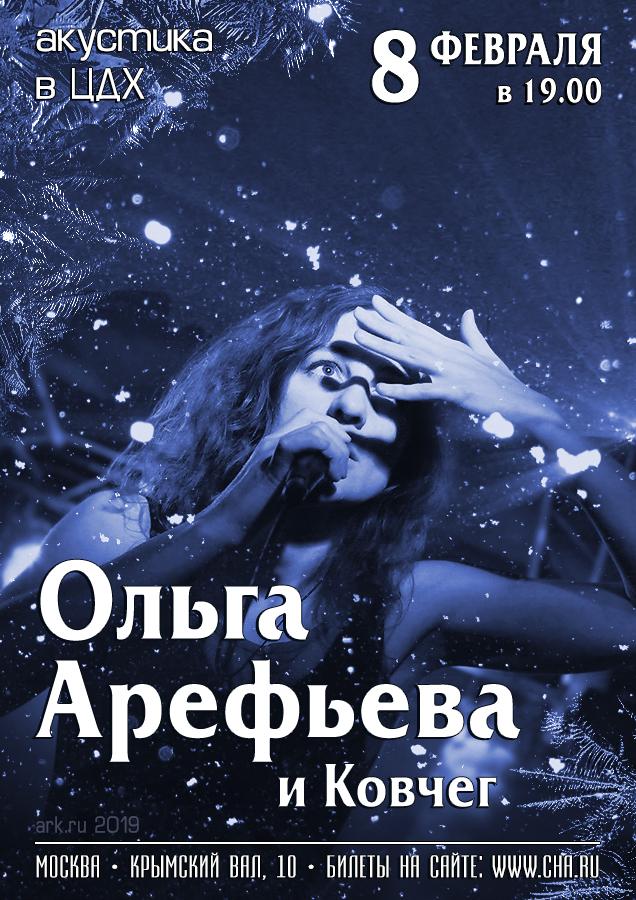 Ольга Арефьева и Ковчег. Афиша концерта в ЦДХ (Москва) 8 февраля 2019
