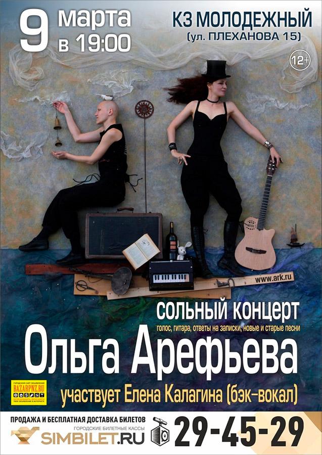 Ольга Арефьева. Афиша сольного концерта в Пензе 9 марта 2019