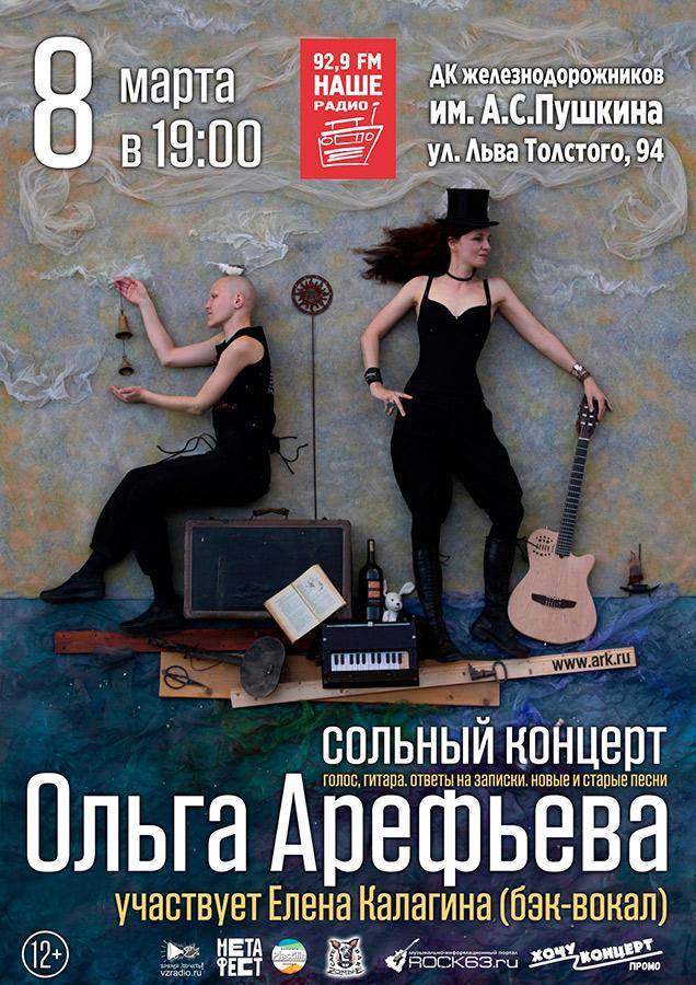 Ольга Арефьева. Афиша сольного концерта в Самаре 8 марта 2019