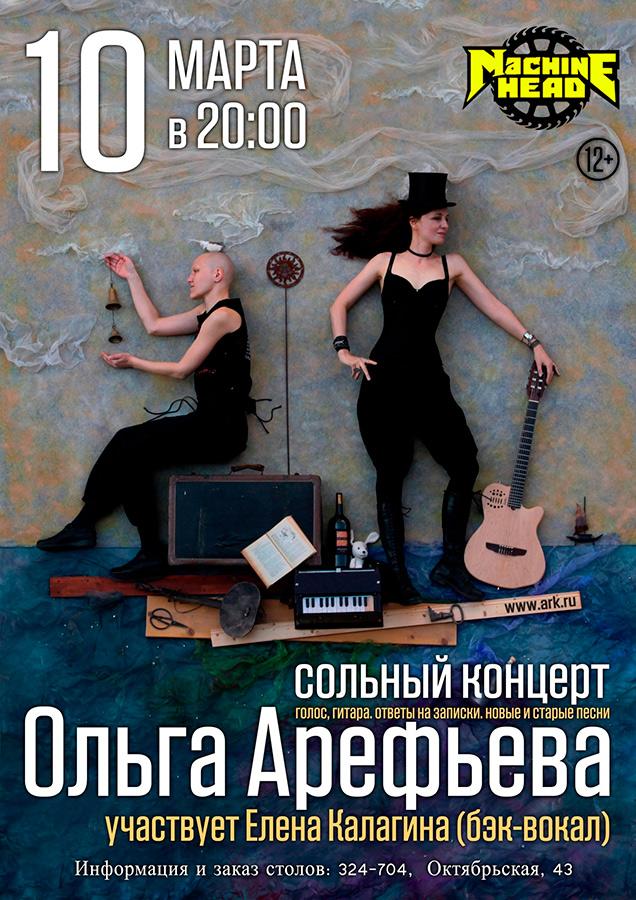 Ольга Арефьева. Афиша сольного концерта в Саратове 10 марта 2019