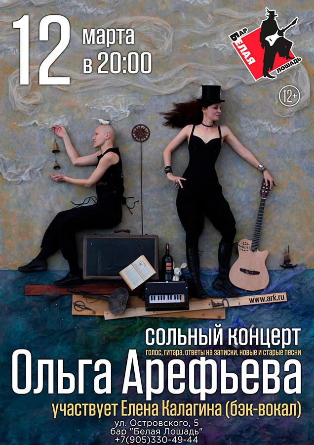 Ольга Арефьева. Афиша сольного концерта в Волгограде 12 марта 2019