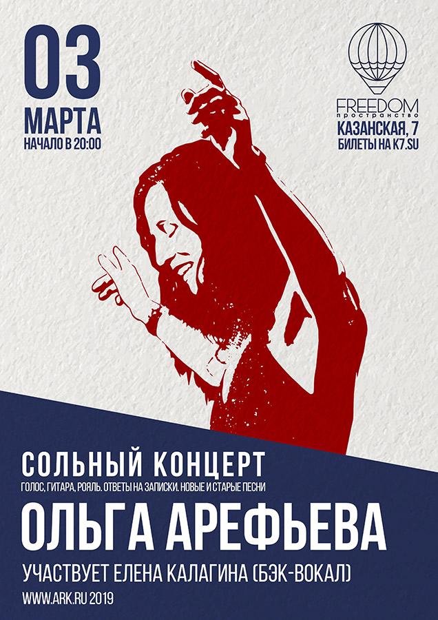 Ольга Арефьева. Афиша сольного концерта в Петербурге в Пространстве FREEDOM 3 марта 2019