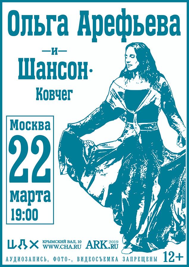 Ольга Арефьева и Шансон-Ковчег. Афиша концерта в ЦДХ (Москва) 22 марта 2019