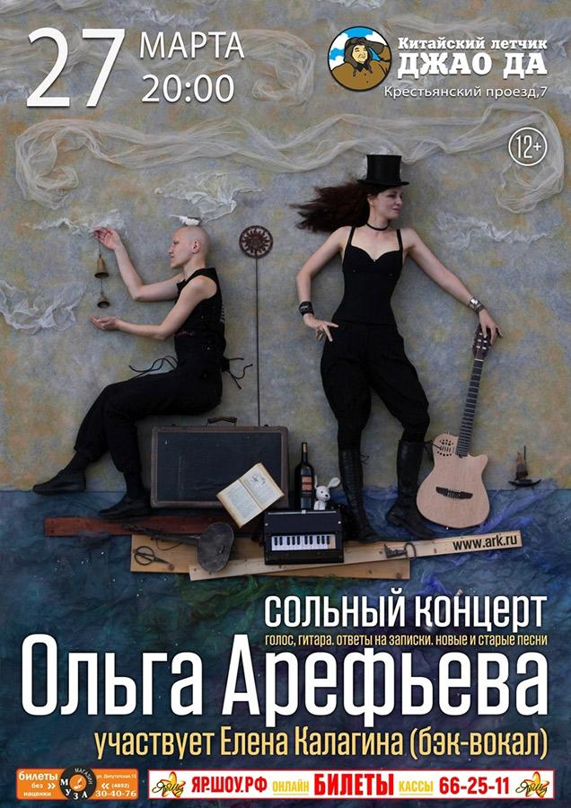 Ольга Арефьева. Афиша сольного концерта в Ярославле 27 марта 2019