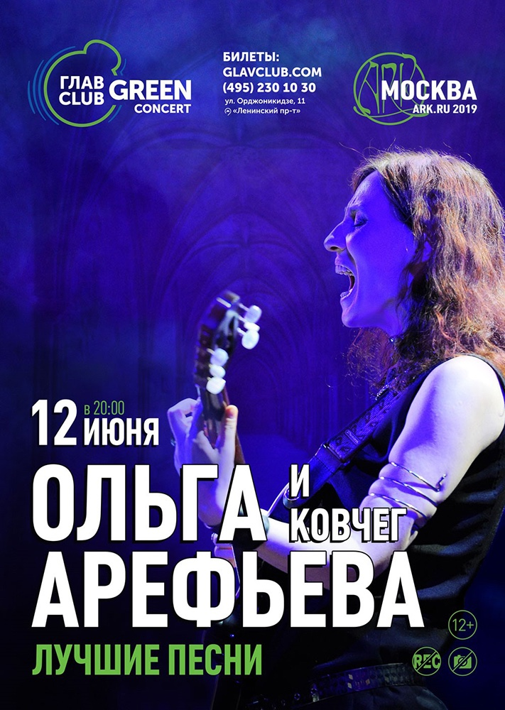 Грандиозный электрический концерт Ольги Арефьевой и группы Ковчег в московском Главклубе 12 июня 2019