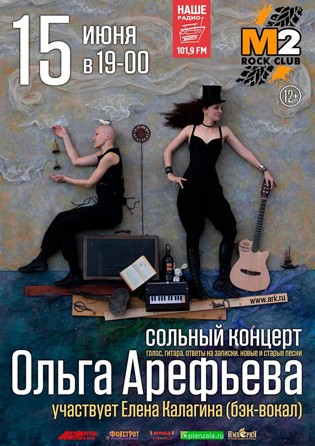 Ольга Арефьева. Афиша сольного концерта в Туле 15 июня 2019