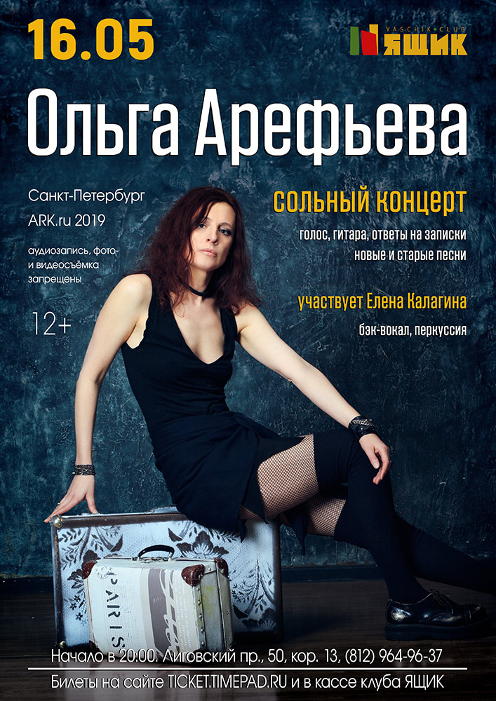 Ольга Арефьева - сольный концерт в Петербурге 16 мая 2019 в клубе Ящик