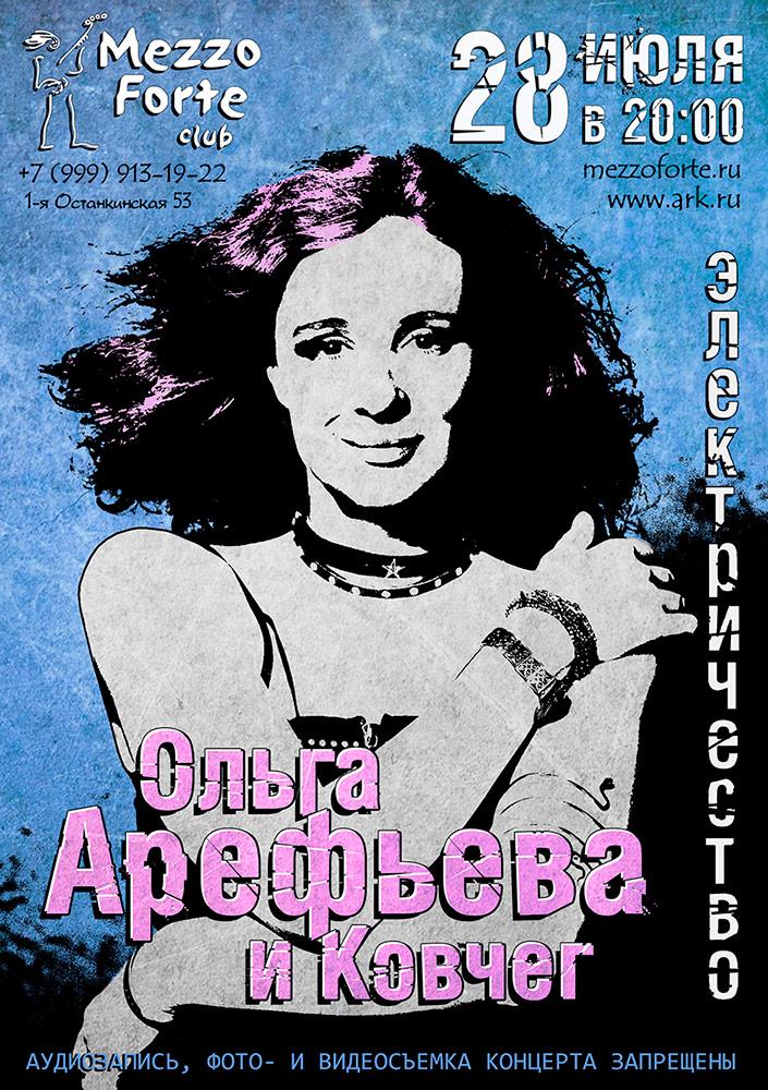 Ольга Арефьева и Ковчег. Афиша концерта в клубе Меццо-Форте (Москва) 28 июля 2019