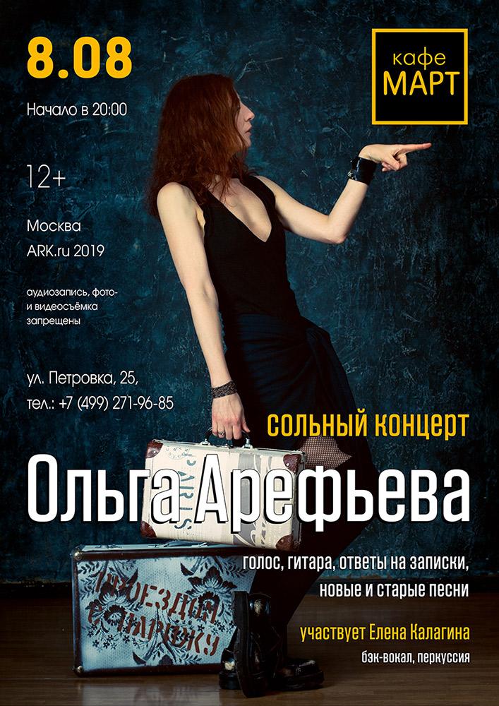 Ольга Арефьева - сольный концерт в кафе Март (Москва) 8 августа