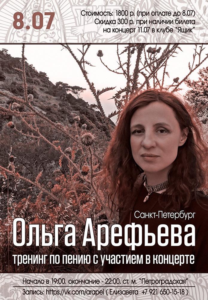 Афиша тренинга Ольги Арефьевой по пению Петербург 8 июля 2019