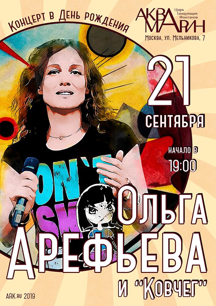 Ольга Арефьева и Ковчег. Афиша концерта в цирке Аквамарин 21 сентября 2019