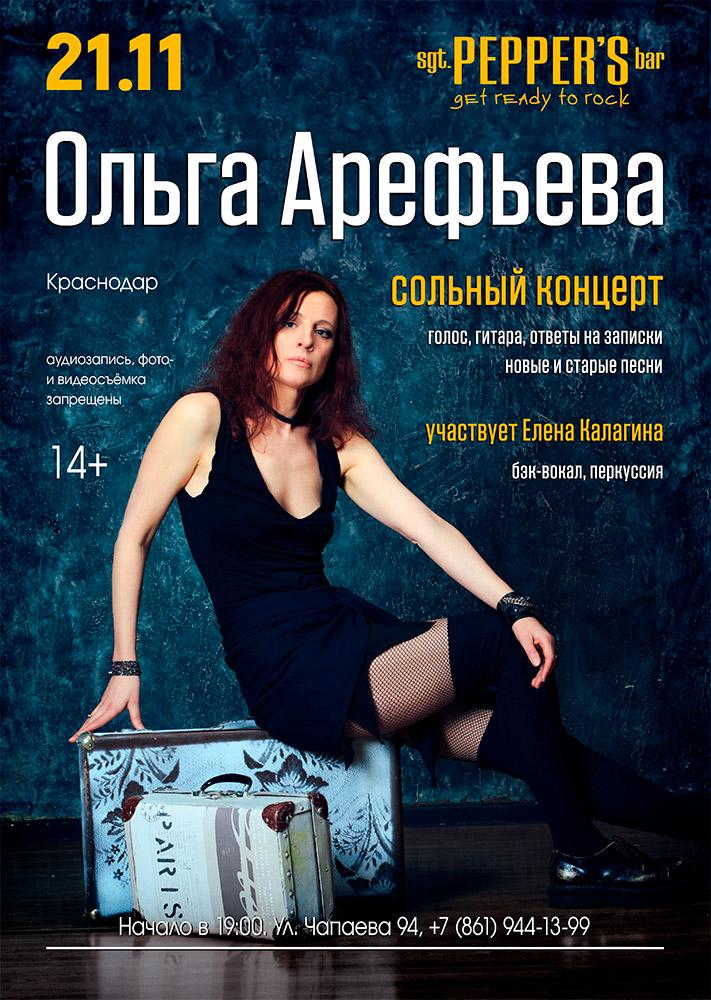 Ольга Арефьева. Афиша сольного концерта в Краснодаре 21 ноября 2019