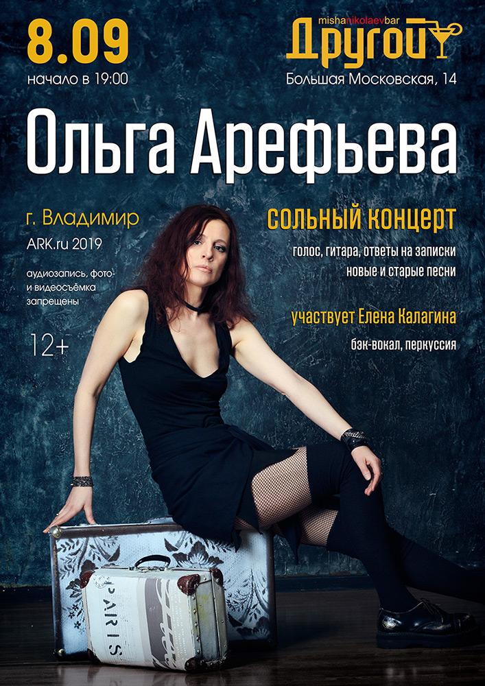 Ольга Арефьева. Афиша сольного концерта во Владимире 8 сентября 2019