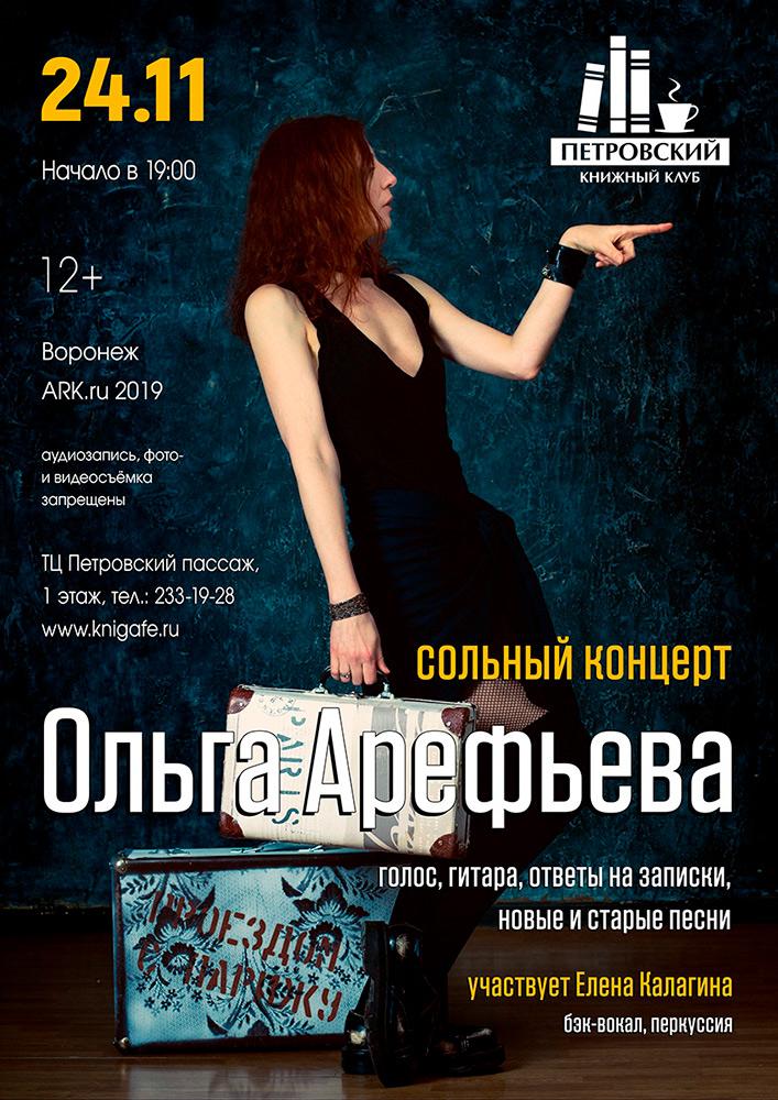 Ольга Арефьева. Афиша сольного концерта в Воронеже 24 ноября 2019