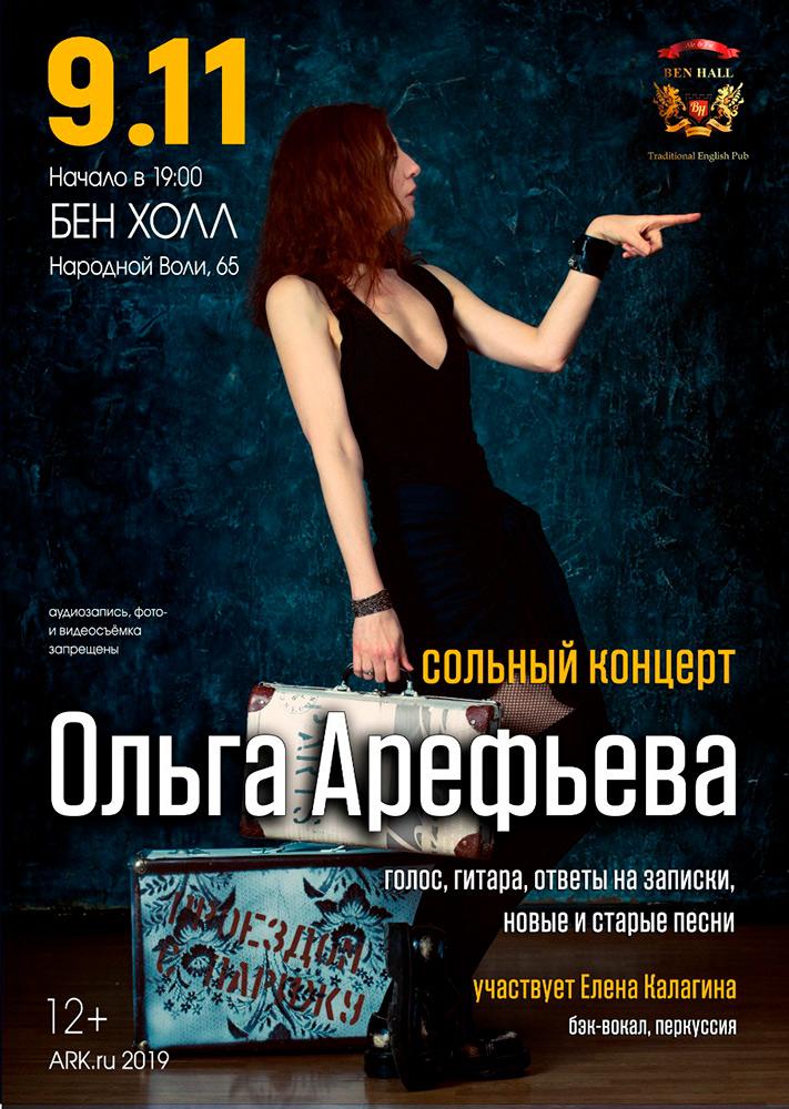 Ольга Арефьева. Афиша сольного концерта в Екатеринбурге 9 ноября 2019
