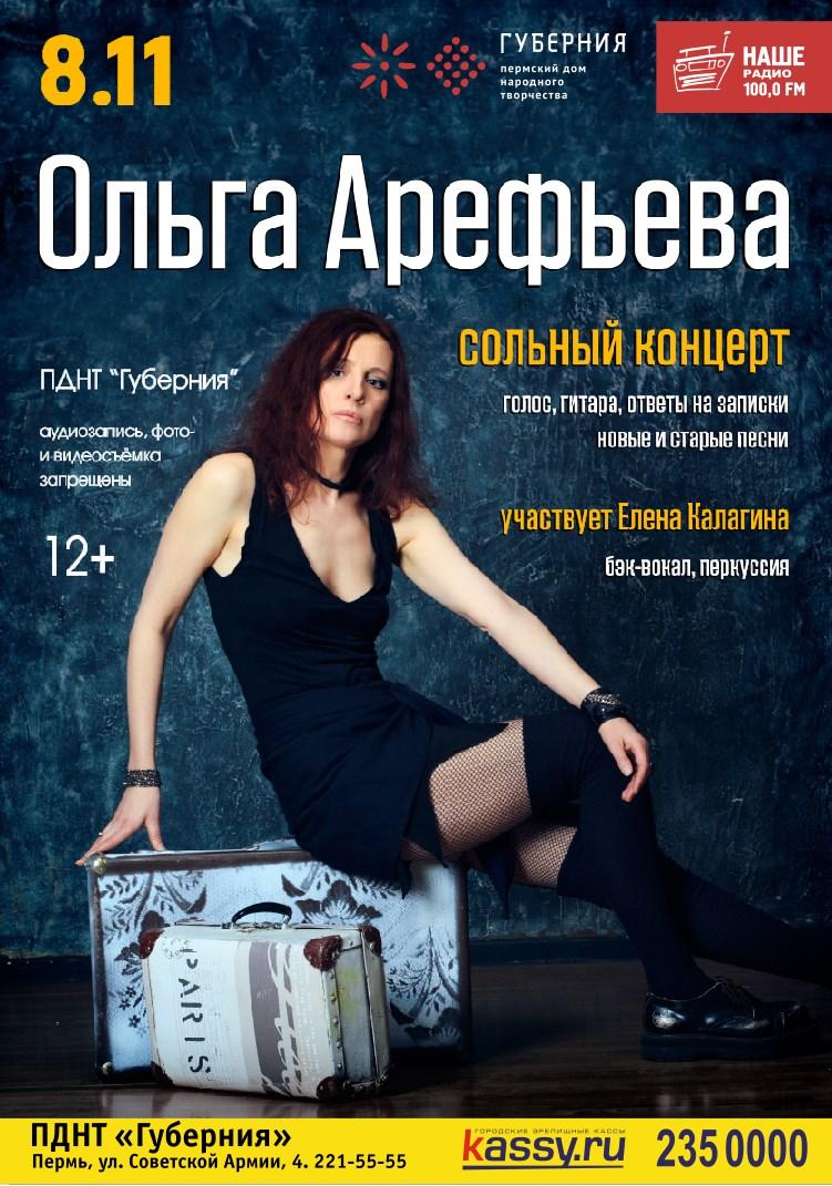 Ольга Арефьева. Афиша сольного концерта в Перми 8 ноября 2019