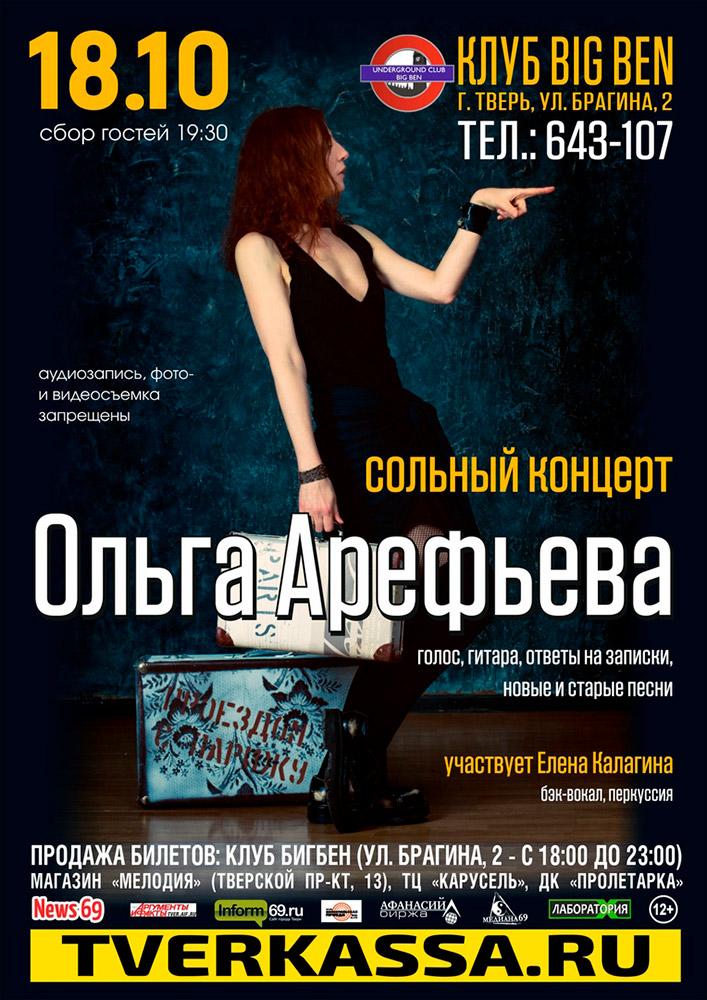 Ольга Арефьева. Афиша сольного концерта в Твери 18 октября 2019