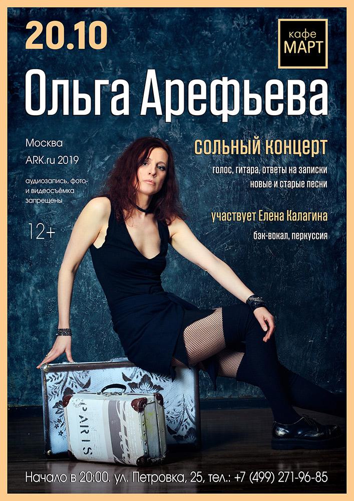 Ольга Арефьева - сольный концерт в кафе Март (Москва) 20 октября 2019