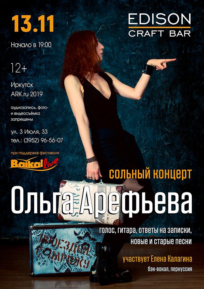 Ольга Арефьева. Афиша концерта в Иркутске 13 ноября 2019