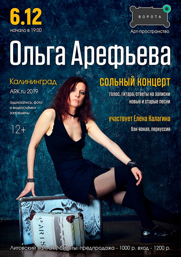 Ольга Арефьева. Афиша сольного концерта в Калининграде 6 декабря 2019