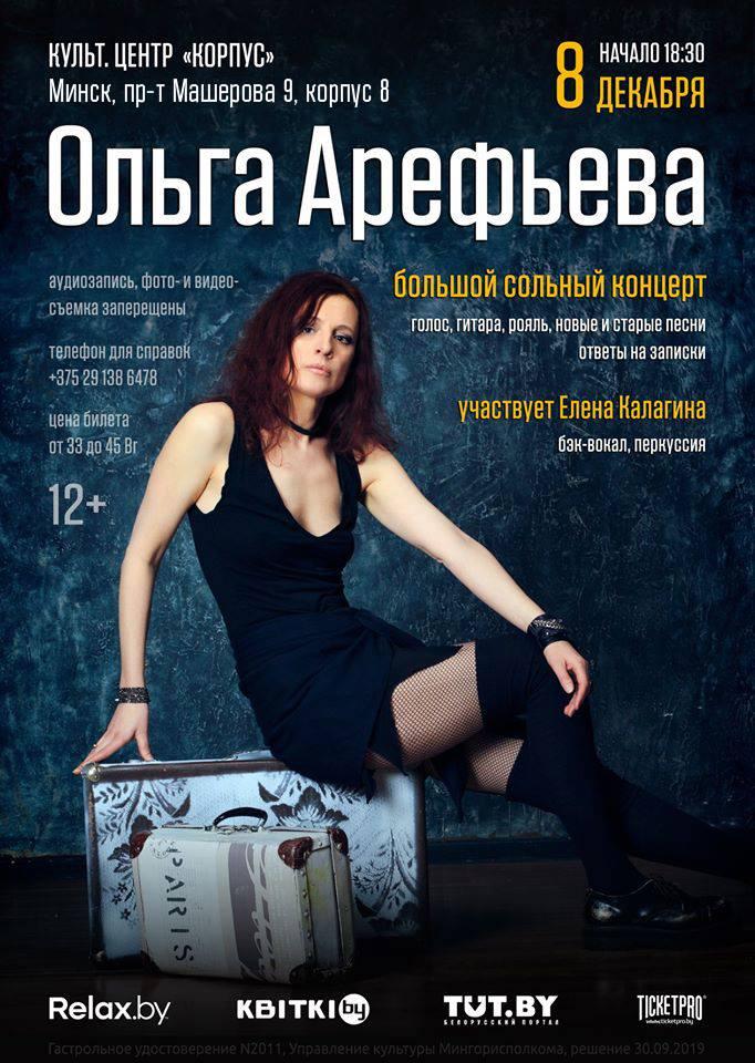 Ольга Арефьева. Афиша концерта в Минске 8 декабря 2019