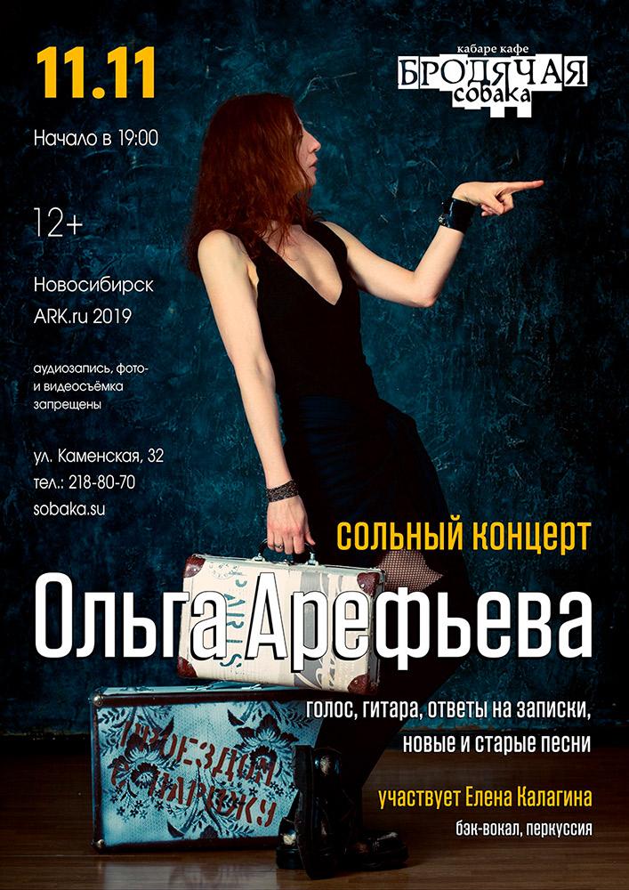 Ольга Арефьева. Афиша сольного концерта в Новосибирске 11 ноября 2019