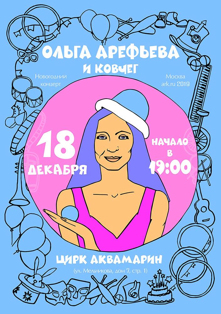 Ольга Арефьева и Ковчег. Афиша новогоднего концерта в Цирке Аквамарин (Москва) 18 декабря 2019