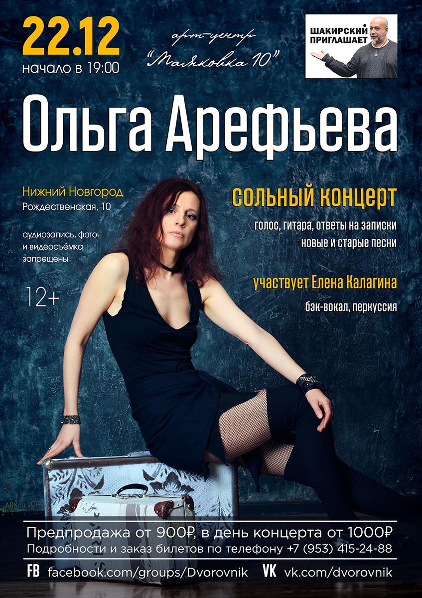Ольга Арефьева. Афиша сольного концерта в Нижнем Новгороде 22 декабря 2019