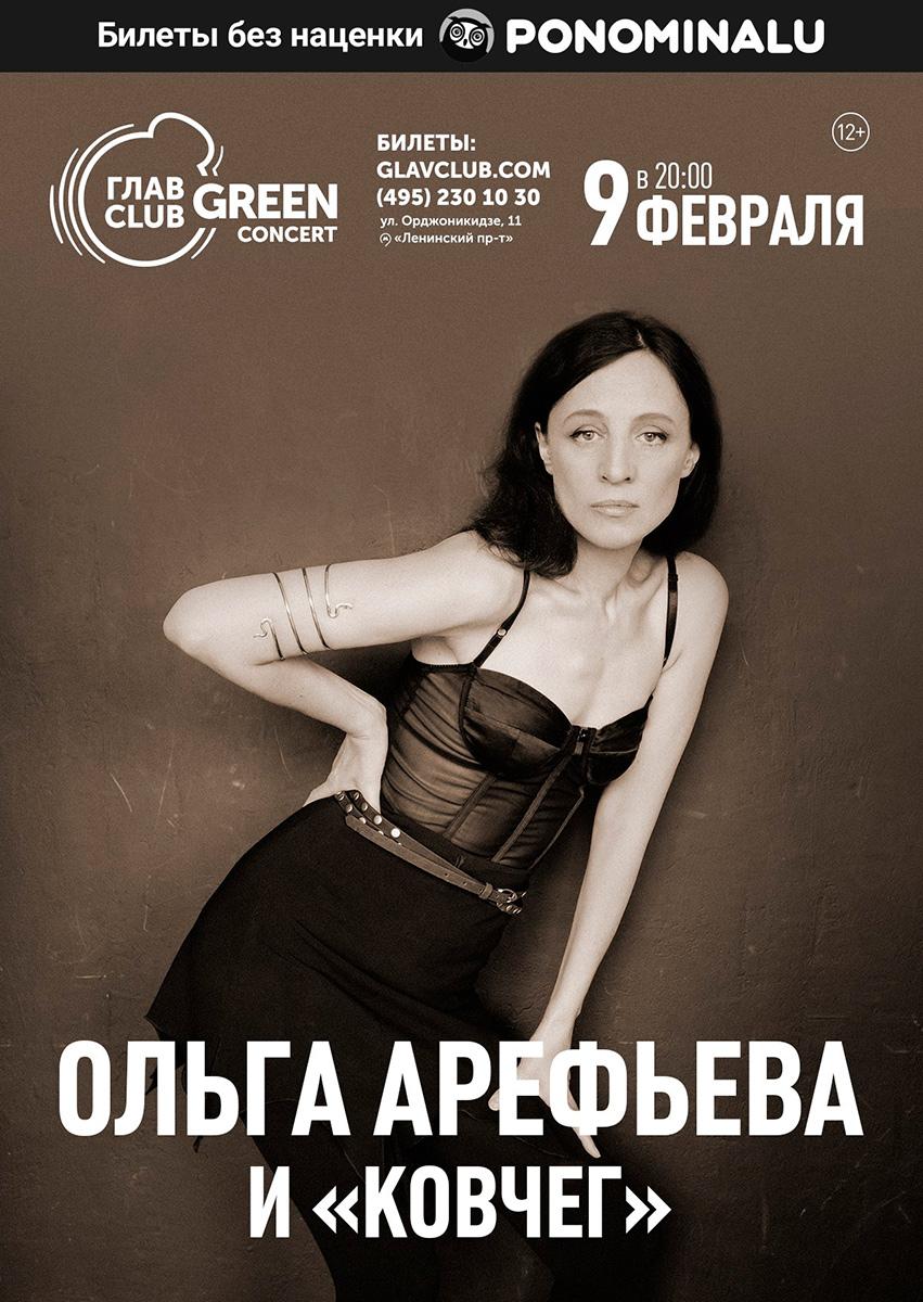 Ольга Арефьева и Ковчег. Афиша концерта в ГЛАВCLUB GREEN CONCERT (Москва) 9 февраля 2020