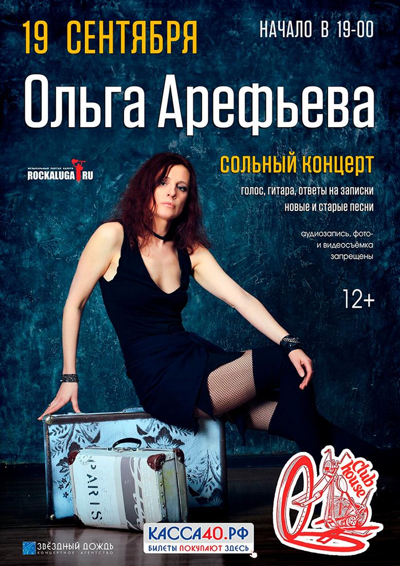 Ольга Арефьева. Афиша сольного концерта в Калуге 19 сентября 2020