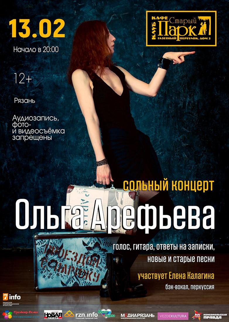 Ольга Арефьева. Афиша сольного концерта в Рязани 13 февраля 2020
