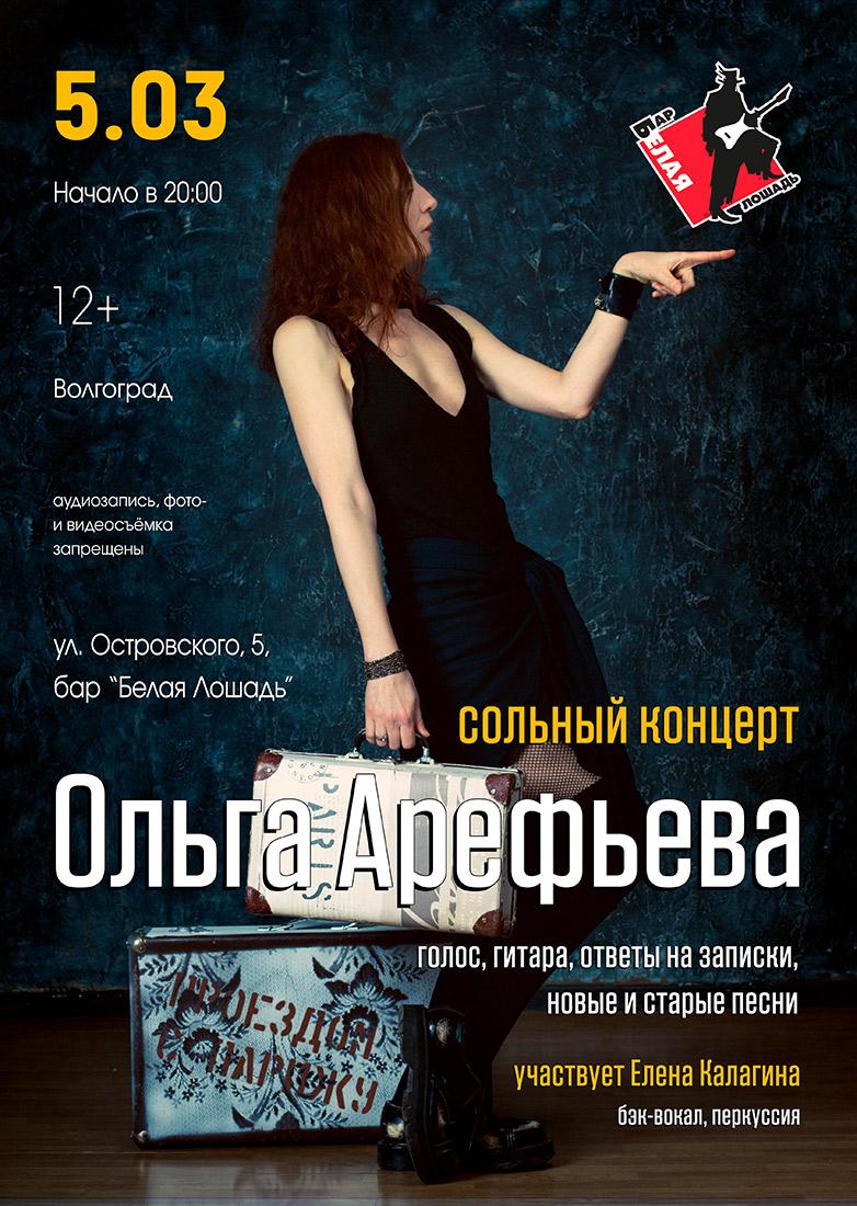 Ольга Арефьева. Афиша сольного концерта в Волгограде 5 марта 2020