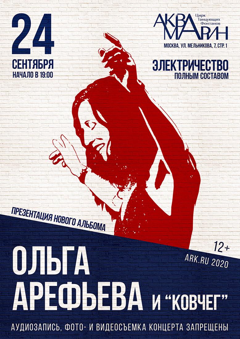 Ольга Арефьева - концерт в Москве 24 сентября 2020 в Цирке Аквамарин
