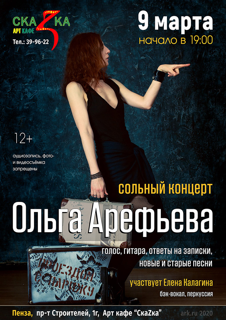 Ольга Арефьева. Афиша сольного концерта в Пензе 9 марта 2020