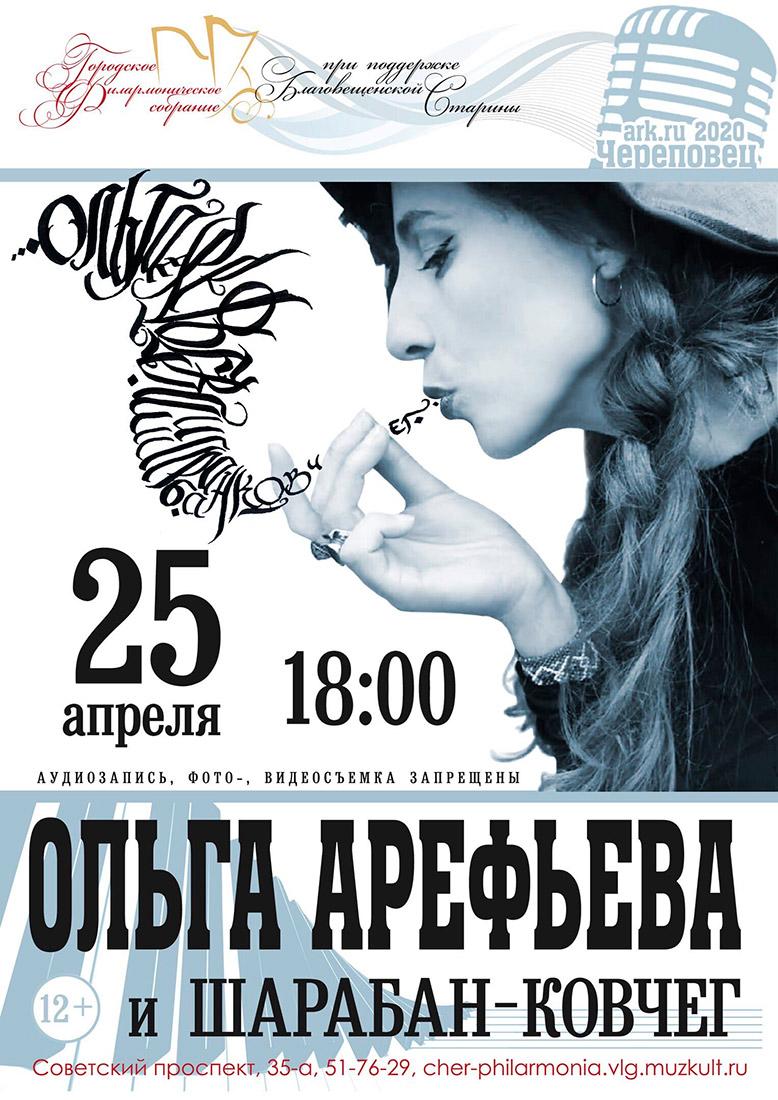 Ольга Арефьева и «Шарабан-Ковчег». Афиша концерта в Череповце 25 апреля 2020