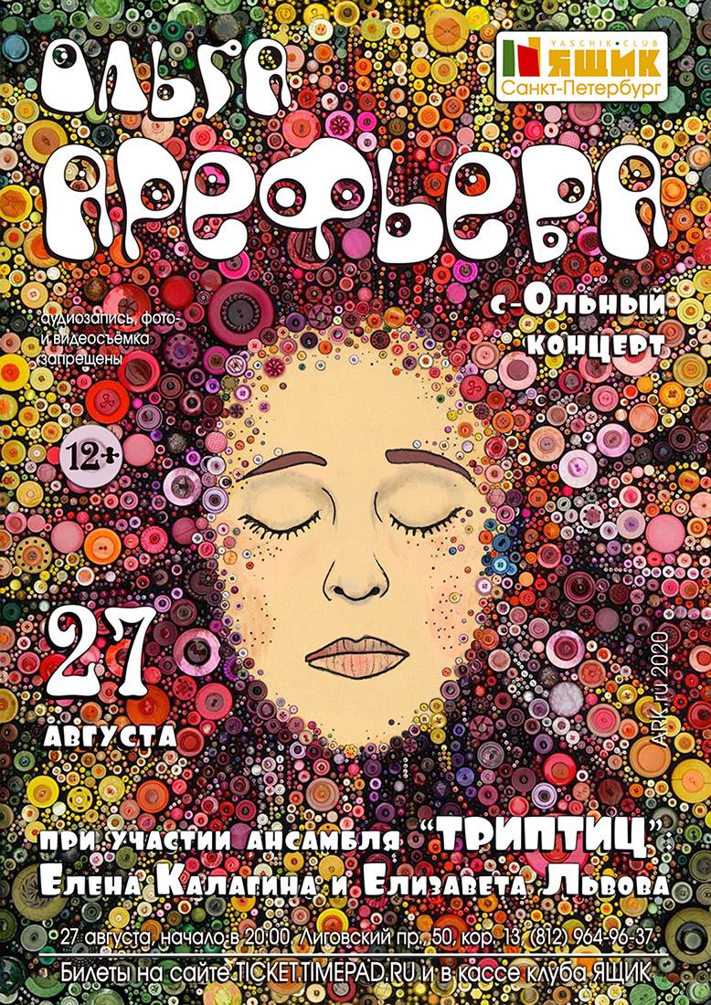 Ольга Арефьева - концерт в Петербурге 27 августа 2020