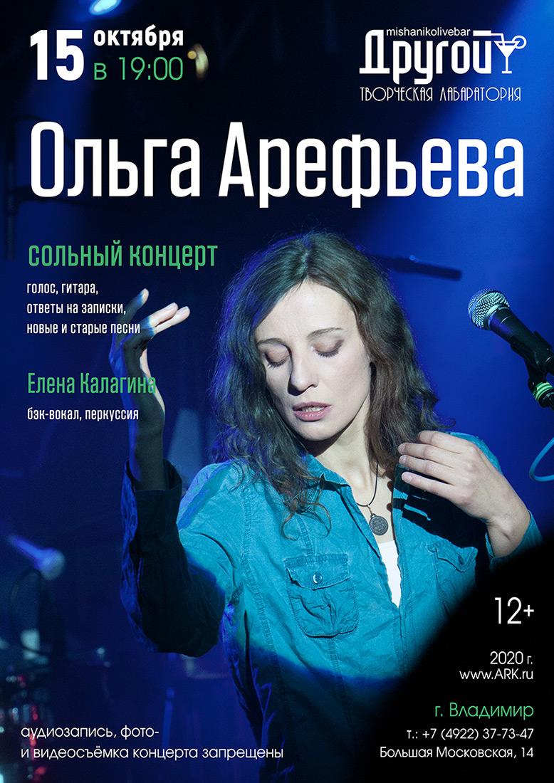 Ольга Арефьева. Афиша сольного концерта во Владимире 15 октября 2020